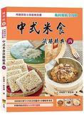 中式米食決勝精典(丙) 2017