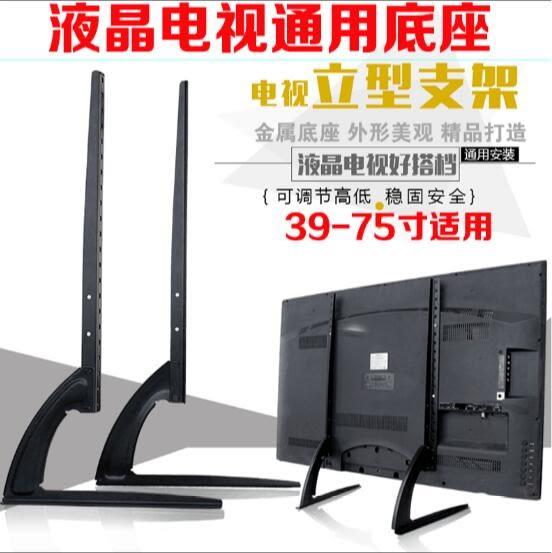 液晶電視機底座腳架座架萬能支架通用三星夏普索尼LG東芝39-75寸 巴黎春天