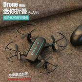 空拍機 定高500萬實時航拍版環繞無人機航拍器高清專業成人戶外遙控迷你折疊小型飛機