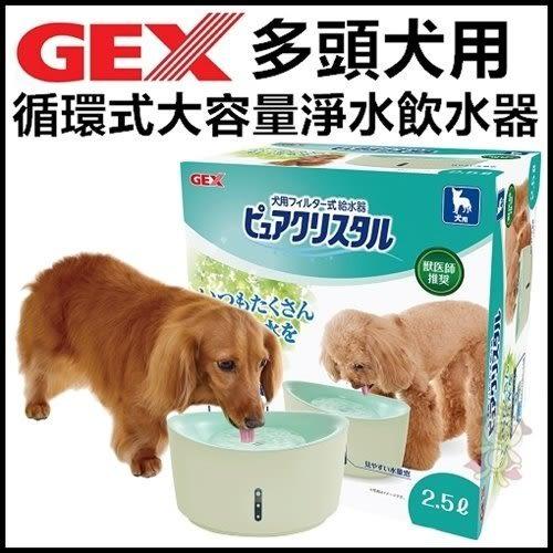 *WANG*GEX視窗型-多頭犬用循環式大容量淨水飲水器2.5L