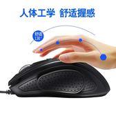 全館83折 多彩 M537BU有線USB 游戲鼠標電競人體工學鼠標 創意家用鼠標電腦滑鼠