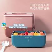 飯盒帶飯上班上學便當盒分格上班族帶餐具便攜日式食堂餐盒【風之海】