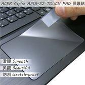 【Ezstick】ACER A315-32 TOUCH PAD 觸控板 保護貼