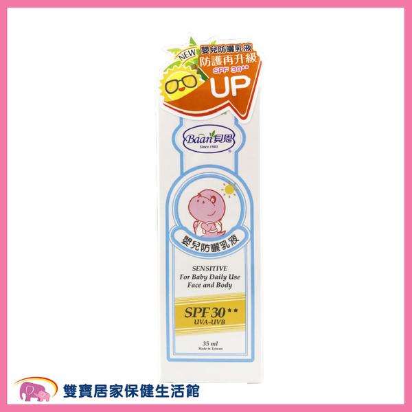 貝恩BAAN 嬰兒防曬乳液spf 30 35ml