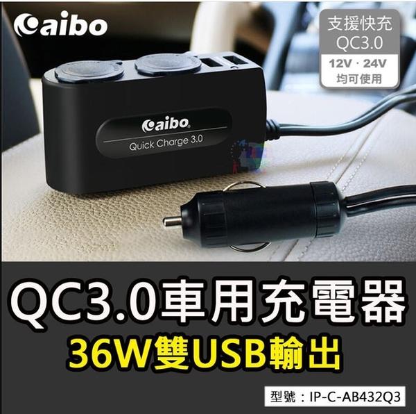 aibo AB432 Q3 QC3.0 車用充電器(雙USB埠+雙點煙器+延長線) IP-C-AB432Q3