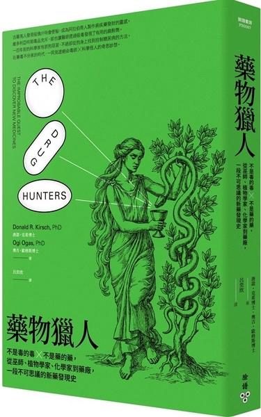 藥物獵人:不是毒的毒 x 不是藥的藥,從巫師、植物學家、化學家到藥...【城邦讀書花園】