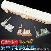 防塵塞安卓Micro手機通用金屬oppo三星vivo耳機孔塞充電口取卡針 全館免運