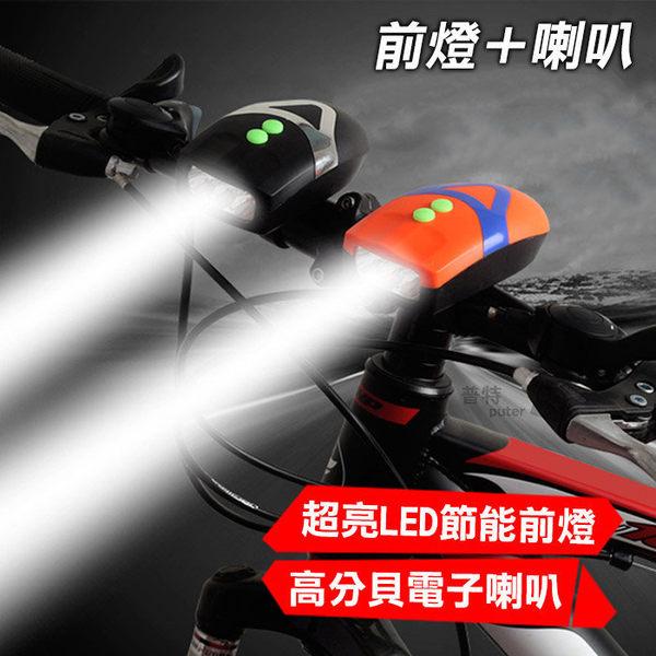 【BK0030】自行車LED前燈喇叭 強光手電筒 電子喇叭 鈴鐺 自行車燈 單車燈 腳踏車燈 警示燈