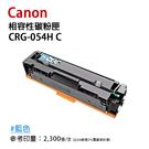 CANON 佳能 CRG-054H C 副廠藍色高容量相容性碳粉匣(CRG054H/054H)|適用MF642cdw、MF644cdw