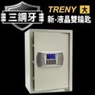 [ 家事達 ] 熱銷! HD-22515 新液晶式雙鑰匙保險箱- 特價 金庫 保險庫 保險櫃