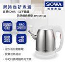 (((福利電器))) SOWA首華 1.5L 不鏽鋼快煮壺(SPK-KY1501) 優質福利品 可超取