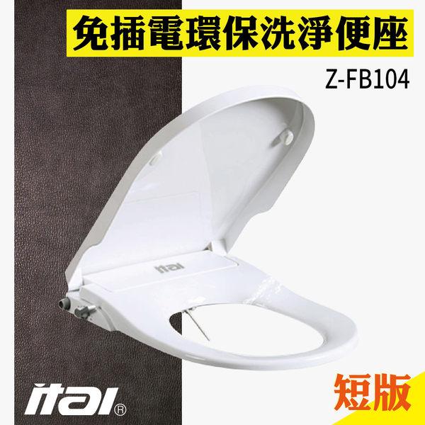 【推薦商品】ITAI免插電環保洗淨便座 Z-FB104(短版) 耐用 抗菌 雙噴頭 洗屁屁 簡單操作