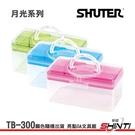 【10入】SHUTER 樹德 TB-300 月光系列手提箱【不挑色隨機出貨】收納箱 收納盒【亮點OA】