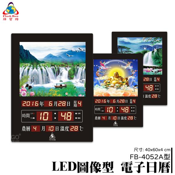【送禮自用】鋒寶 LED圖像型電子日曆 FB-4052A 萬年曆 LED時鐘 數字鐘 時鐘 電子鐘 報時 日曆 掛鐘