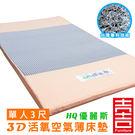 吉加吉 優麗斯 3D活氧空氣 薄床墊 HQ-9201 (單人3尺)