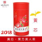2018夏摘 黃芯東方美人茶150g  峨眉茶行