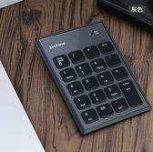 數字鍵盤 筆記本無線藍牙數字小鍵盤外接數字鍵盤小鍵盤免切換USB財務【中秋節禮物好康八折】