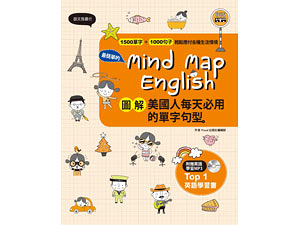 Mind Map English 圖解美國人每天必用的單字句型