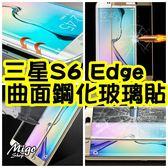 【三星S6 Edge曲面鋼化玻璃貼】三星手機鋼化玻璃膜三星S6edge全屏覆蓋保護貼膜s6曲面鋼化膜