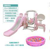 溜滑梯滑滑梯兒童室內家用小型多功能寶寶滑梯三合一組合幼兒園秋千玩具XW(一件免運)