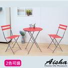 收納桌椅 戶外 咖啡桌椅1桌2椅 A-109 愛莎家居
