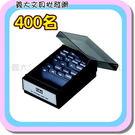義大文具批發網~LIFE名片盒(400名入)(中英文)NO.400/名片本/名片簿/壓克力製品!