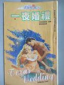 【書寶二手書T1/言情小說_MRN】一夜婚禮_凱瑟琳.奎爾
