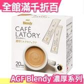 【濃厚系列 牛奶拿鐵 20入】日本 AGF Blendy CAFE LATORY 濃厚香氣咖啡館  黑咖啡【小福部屋】