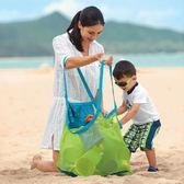 [拉拉百貨]大號沙灘包親子專用沙灘收納網袋 玩沙子玩具超大收納袋 戲水玩水沙灘包