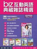 BIZ互動英語典藏雜誌精選合訂本6期CD-ROM版(2016年1-6月)