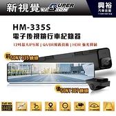 【新視覺】HM-335S電子後視鏡行車紀錄器 *前SONY 335感光/後SONY 307感光/HDR強光抑制/QVBR編碼技術