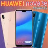 【星欣】HUAWEI nova 3e 5.8吋全螢幕 超美機身 雙藍芽 支援9V2A快速充電 直購價