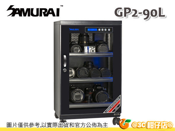 SAMURAI 新武士 GP2-90L 電子防潮箱 經典 LCD 乾燥箱 節電 除濕 90公升 5年保固