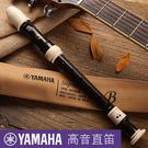 小叮噹的店- 高音直笛 YAMAHA YRS302BIII C調 英式 (YRS-302B) 日本製