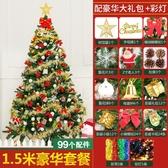 聖誕樹 聖誕樹仿真樹套餐150公分/cm聖誕節裝飾品家用套裝大小型擺件