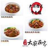【捷康大廚在家】大廚推薦實惠組-15件組 (精燉紅燒牛肉(燴)/日式照燒雞肉(燴)/沙茶里肌(燴))免運