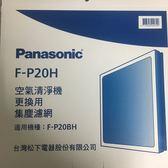 Panasonic 空氣清淨機濾網【F-P20H 】F-P20BH 機型適用