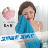 【好棉嚴選】6入組-瞬間降溫!台灣製 沁涼消暑吸濕排汗抗UV防曬冰涼巾