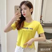 2020夏裝新款時尚韓版不規則修身打底衫顯瘦短袖t恤女百搭短款上衣潮 yu12199『俏美人大尺碼』
