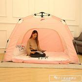 客廳帳篷床上帳篷 全自動免搭建室內保暖遮光隱私帳篷打地鋪蚊帳igo『韓女王』