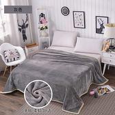 毛毯 法蘭絨加厚保暖珊瑚絨毯子冬季午睡蓋毯宿舍單人床單被子