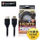 【影音相關】MAGIC 鴻象 HDMI 高畫質 數位影音 傳輸線 (24K鍍金) - 3米