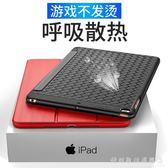 蘋果ipad air2保護套超薄iPad軟殼平板電腦9.7英寸air1平板殼子保護套 科炫數位旗艦店