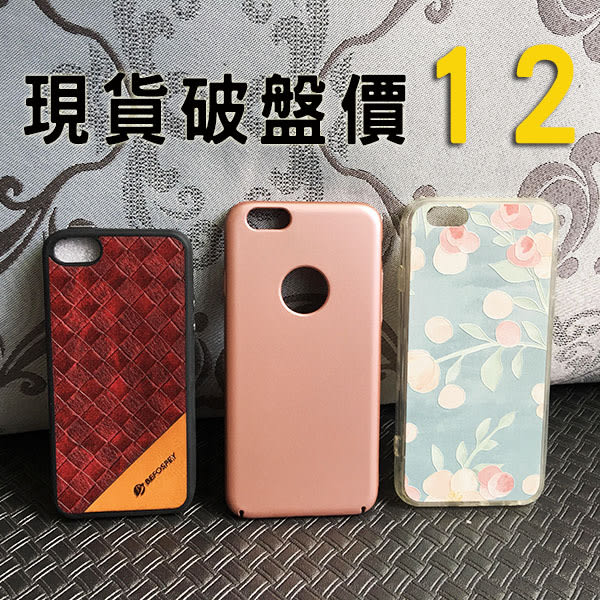 蘋果 iPhone5s SE iPhone6s iPhone6 手機殼 軟殼 硬殼 下殺12 現貨出清
