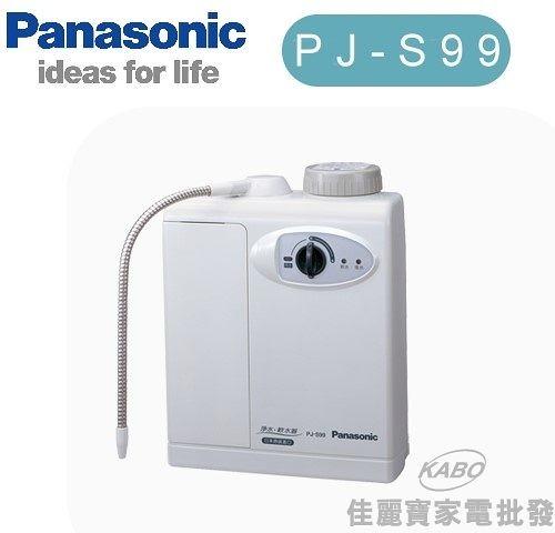 【佳麗寶】-Panasonic國際牌 淨水軟水器【PJ-S99】