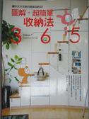 【書寶二手書T1/設計_QNP】圖解超簡單收納法-讓你成為家事通_趙允慶