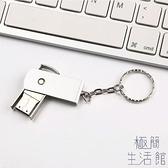 隨身碟64G大容量手機電腦兩用金屬定制刻字可愛【極簡生活】