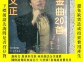 二手書博民逛書店老磁帶:劉文正金曲20首(童年、蘭花草.....)【此版本少見罕