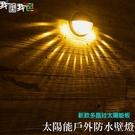 太陽能LED裝飾戶外壁燈|豪宅飯店民宿庭...