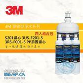 3M S201超微密淨水濾心3US-F201-5+前置PP濾心3RS-F001-5【四入組合包】| 極淨水